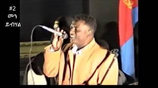 Maico Records-New Eritrean Best Music-2018