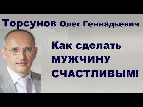 Как сделать МУЖЧИНУ СЧАСТЛИВЫМ?  Торсунов О.Г. Рига, Латвия