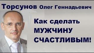 ЗНАНИЯ от О.Г. Торсунова. Как сделать МУЖЧИНУ СЧАСТЛИВЫМ!