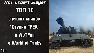"❤ ТОП 10 лучших клипов канала WoTFan и ""Студия ГРЕК"" о World of Tanks Slayer WoT"