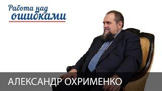 Александр Охрименко и Дмитрий Джангиров,
