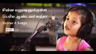 Chinna Manushanukkulla Song Neerea 6