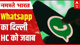 Indian Government Vs WhatsApp: Privacy policy row intensifies