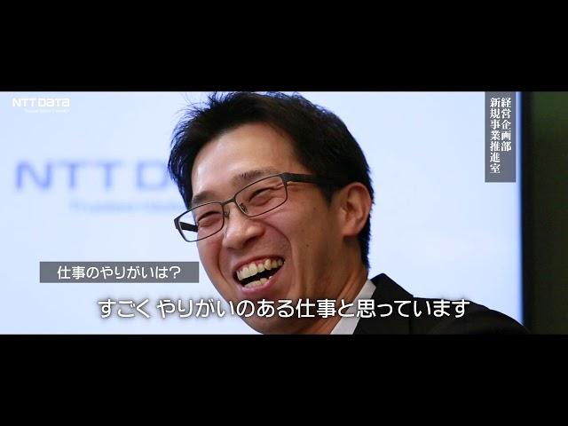株式会社NTTデータ九州 採用募集プロモーション動画
