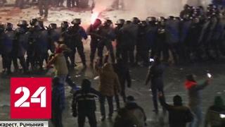 В Румынии произошли крупнейшие после свержения Чаушеску волнения