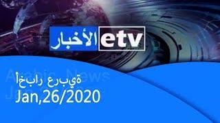 أخبار عربية Jan,26/2020 |etv