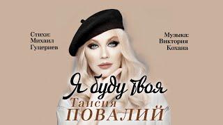 Таисия Повалий— «Ябуду твоя» (Official Lyric Video)