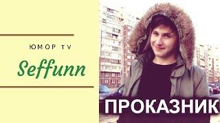 Сергей Сафарбеков [seffunn] - Подборка вайнов #6