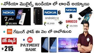 technews 215 Nokia 7 Plus,Nokia 6,Nokia 8 sirocco india,Black Shark,samsung j7 2018,jio payment bank