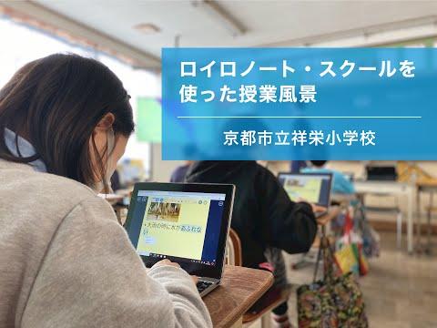 【授業動画】京都市立祥栄小学校