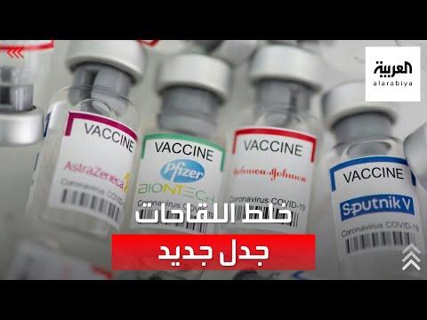 منظمة الصحة العالمية : مزج اللقاحات فوضوي ولا حاجة لجرعة ثالثة