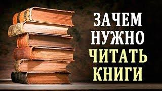 Польза Чтения. Зачем Нужно Читать. Влияние Книги на Человека