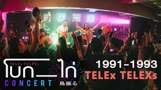 TELEx TELEXs - 1991-1993 (Live at TELEx TELEXs โบก-ไก่ Concert)