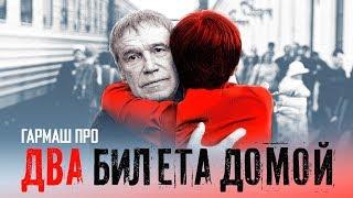 """Сергей Гармаш про """"Два билета домой"""""""