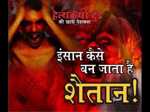 डी डी इंडिया पर खास पेशकश, इंसान कैसे बन जाते है शैतान।