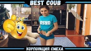 Best COUBE #5   Лучшие приколы и кубы!