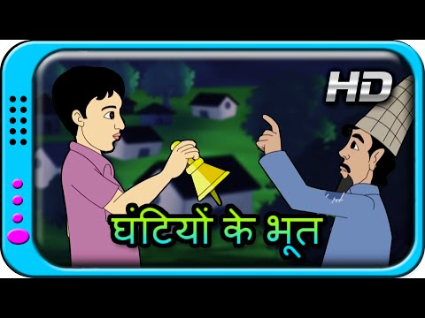 Ghantiyon ke Bhoot - Hindi Story for Children | Panchatantra Kahaniya | Moral Short Stories for Kids