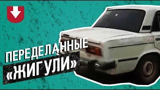Необычные «Жигули» из Ставрополя стали хитом соцсетей и заинтересовали полицию