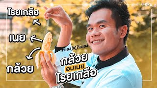 [ENG SUB] Cook It, Eat It EP.35 4 Styles of Baked Buttered Banana with Salt feat. Pupe BNK48