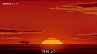 【NG】來介紹一部逃跑雖然可恥但很有用?的動畫電影《獅子王 The Lion King》