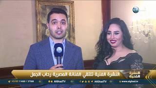 النشرة الفنية | لقاء خاص مع الفنانة المصرية رحاب الجمل