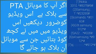 PTA New Update For Non-Register Mobile | PTA Good News Free