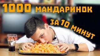 1000 МАНДАРИНОК ЗА 10 МИНУТ / ЧЕЛЛЕНДЖ