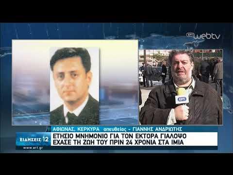 Ετήσιο μνημόσυνο για τον αρχικελευστή Έκτορα Γιαλοψό | 01/02/2020 | ΕΡΤ