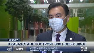 800 новых школ построят в Казахстане