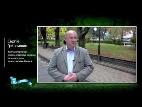 Відгук учасника проекту «Україна-Норвегія» Сергія Гринчишина