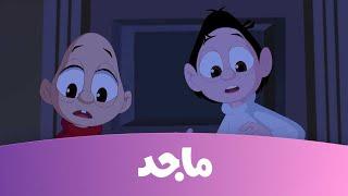 كرتون كسلان -  السارق ج1 - قناة ماجد Majid Kids TV