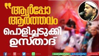 #arpoarthavam ആര്പ്പോ ആര്ത്തവം പൊളിച്ചടുക്കി ഉസ്താദ് Islamic Speech Malayalam New 2019