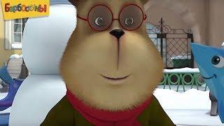 Барбоскины | Привет зима ❄ Сборник мультфильмов для детей