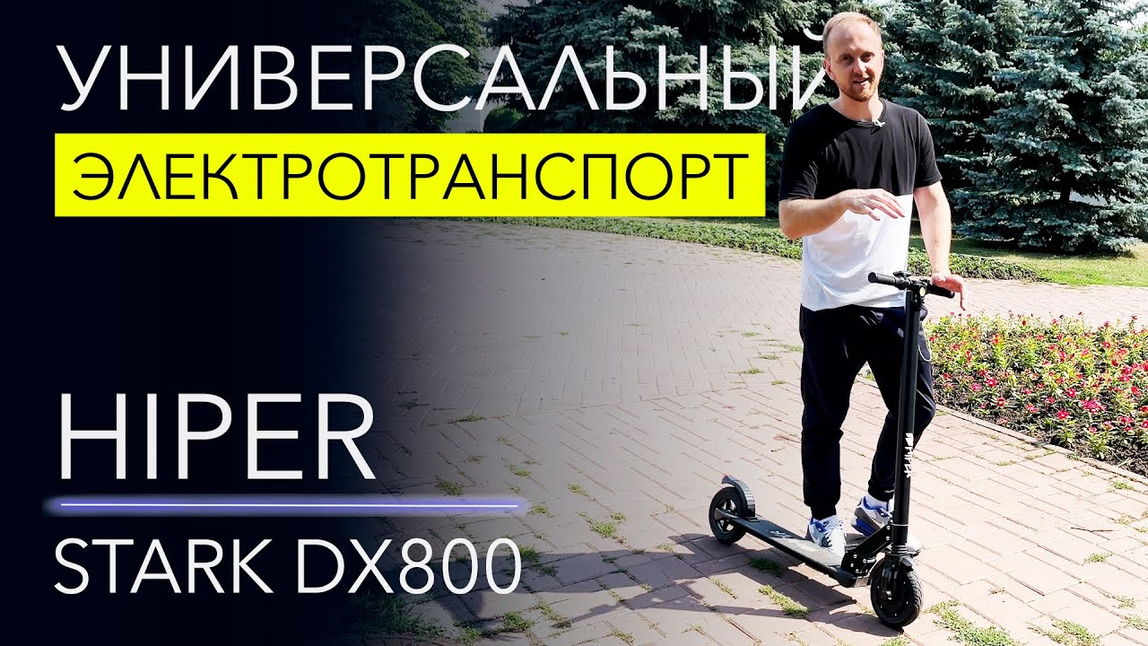 Тест и обзор электросамоката Hiper Stark DX800