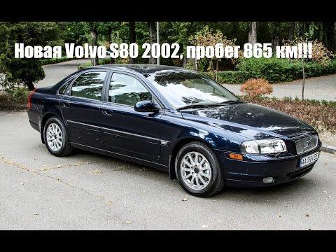 Фото к видео: Повезло: купили новую Volvo S80 T6 2002 года