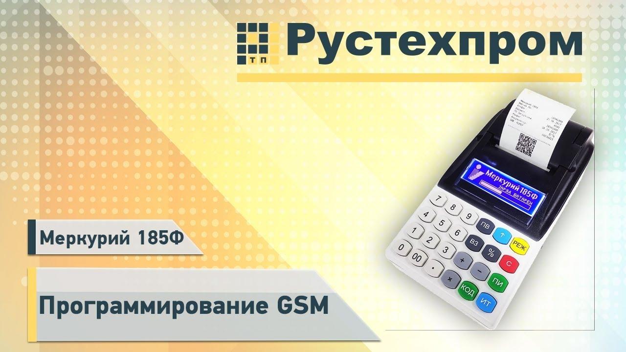 Меркурий 185Ф: Программирование GSM