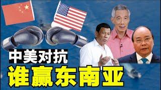 东南亚成中美对抗焦点,越南从中美对抗受益,东南亚国家寻找平衡,东南亚国家地理位置重要,中美争夺东南亚【时事追踪】