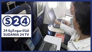 فرنسا علي طريق حظر الإلكترونيات علي متن الطائرات - أخبار تكنولوجيا - صباحات سودانية