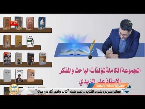 شاهد بالفيديو.. فعاليات معرض بغداد للكتاب .. تحت شعار