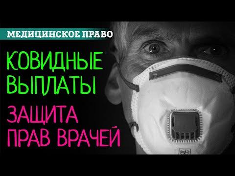 Ковидные выплаты медикам. Защита прав врачей | Адвокат врачей Клопова Ирина