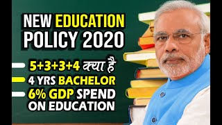 Indias New Education System || 5+3+3+4 System, 4 Yrs Bachelor Degree, 6% GDP Spend On Education Etc