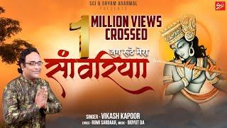 Jag Ruthe Mera Sanwariya By Vikash Kapoor - YouTube