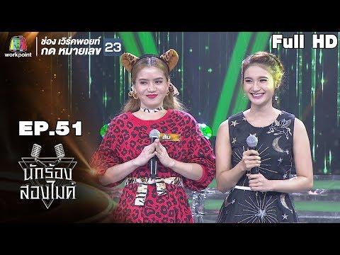 นักร้องสองไมค์ | EP.51 | 29 ธ.ค. 61 Full HD