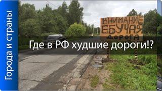 Где в России худшие дороги?! ТОП 10 городов!!
