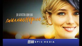 Миллионерша - Серия 3 (1080p HD)