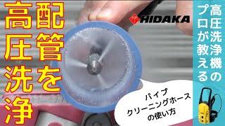 ヒダカ高圧洗浄機HK 1890 パイプクリーニングホースの使い方