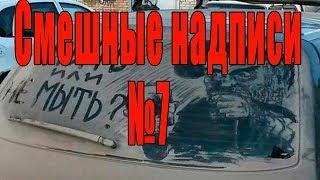 Самые смешные надписи на машинах №7