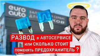 РАЗВОД в сервисе ЕВРОАВТО / EUROAUTO  2019