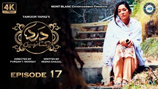 Dard Rukta Nahi Episode 17 | 4K | 23rd March 2020 |  Mont Blanc Entertainment