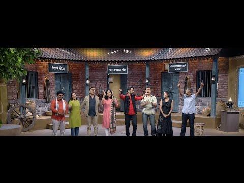 Toofan Aalaya - Episode 4 (Marathi)